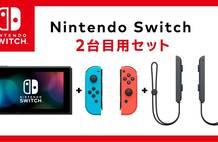 任天堂Switch推出简配版 入手少花5000日元
