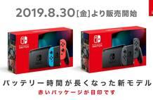 Switch电池加强版8/30发售 轻量版同步开放预约