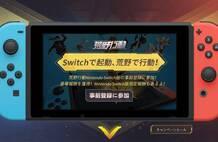 Switch版《荒野行动》10月内上线 预注册已开启