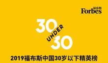 福布斯中国发布2019年度30岁以下精英榜:PDD入选