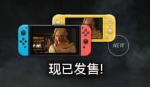 任天堂Switch版《巫师3:狂猎完全版》现已发售