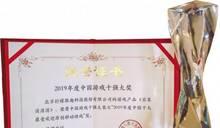 柠檬微趣荣登中国游戏十强盛典 明星产品获行业殊荣