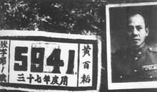 黄百韬被解放军包围自杀前为何说:我为什么那么傻