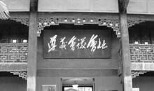 遵义会议前毛泽东团结哪两位中共高层对付博古李德