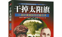 美国如何权衡是否向日本投原子弹:如此伤亡平民少