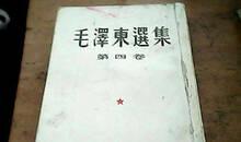 为何故毛泽东唯一一次给《毛泽东选集》亲笔签名?