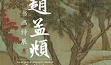 """被乾隆糟蹋的赵孟頫字画 去掉""""弹幕""""美翻十倍"""