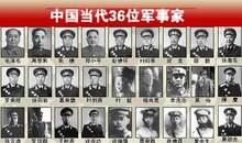 """36位""""中国当代军事家""""排名:为何林彪排最后"""