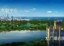 北 京 副中 心 70年大产权有独立房本 送精装修****
