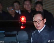 韩前总统李明博连夜被捕 其子落泪