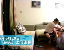 35岁女子装探头 拍下前夫施暴过程