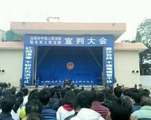 广东召开宣判会 10人被执行死刑