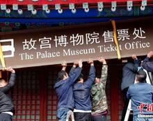 北京故宫博物院售票处摘牌
