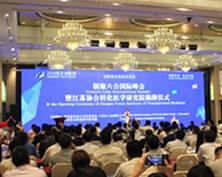 六朝古都,合作共赢 创聚六合国际峰会成功举办
