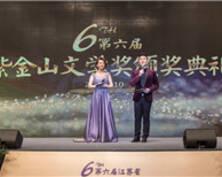 2017第六届江苏省紫金山文学奖颁奖典礼南京举行