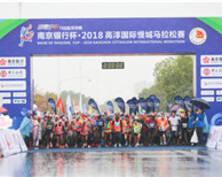 高淳国际慢城马拉松万人雨中开跑(组图)