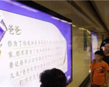 """150块地铁灯牌高调""""炫父"""" 温暖南京城(组图)"""