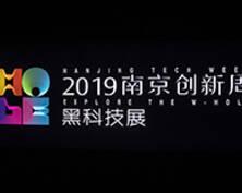 带你一起去探馆,2019南京创新周黑科技展剧透来了!