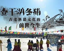 查干湖冬捕:古老漁獵文化的前世今生