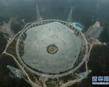 500米口径球面射电望远镜 航拍FAST全景