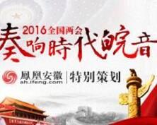 2016全国两会特别策划:奏响时代皖音