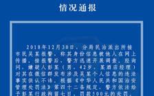 警方通报花总信息泄露:嫌疑人被行政拘留7日、罚款500元