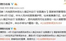"""4月1日起内地居民申领出入境证件实行""""全国通办"""""""