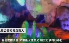 19岁大学生在桂林七星公园猴山离奇死亡!景区只赔3万家属不满