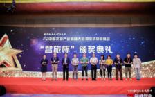 第二届中国文旅产业巅峰大会开启全域旅游新格局