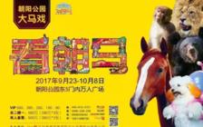 周笔畅北京演唱会 朝阳公园大马戏 | 一周演出资讯