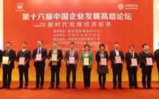 """中青旅获""""中国社会责任500优""""入选唯一旅游企业"""