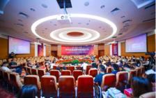 """2018区域品牌发展国际论坛在京召开 业界共论""""共享·共创区域品牌的价值"""""""