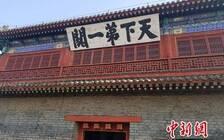 秦皇岛山海关重回5A级景区名录 3年前曾被通报摘牌