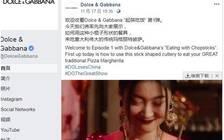 D&G涉辱华风波 文旅部下达通知品牌上海时装秀取消