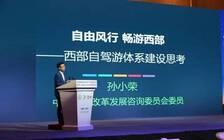 第二届中国西部自驾游产业发展论坛青海省西宁市隆重召开