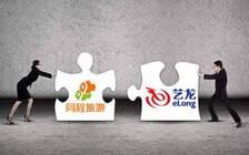 同程网络与艺龙宣布合并 梁建章与吴志祥任联席董事长