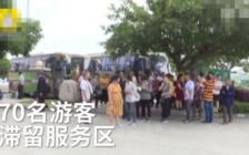 游客拒绝临时加价滞留高速服务区 涉事导游被立案调查