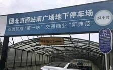 """北京西站""""高价""""停车场设""""上限"""" 停车一天360元"""