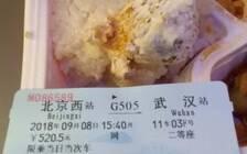 北京开往武汉高铁供应40元盒饭竟发霉 旅客吃后上吐下泻