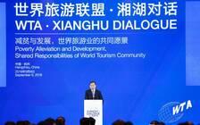 世界旅游联盟?湘湖对话开启 李金早谈新时代中国旅游的新发展新机遇