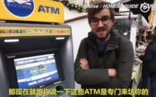 """外国小哥揭露遍布欧洲的""""ATM骗局""""专坑游客 春节出行注意了"""