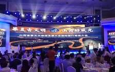 23个国家和地区代表相聚太原 助力山西省第五次旅发大会国际旅行商推介会