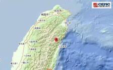 台湾花莲县附近发生6.1级左右地震