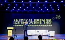 国家旅业2017开年头脑风暴大会召开 发布中国旅游经济蓝皮书