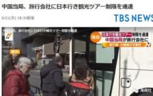 日媒称中国限制赴日团队游 国家旅游局:没有下过类似文件