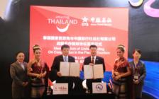 泰国国家旅游局与中旅总社签署旅游合作谅解备忘录