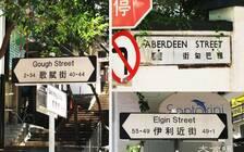 权力象征、历史见证 这些香港路牌你看懂了吗?
