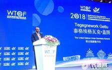 联合国副秘书长盖图:城市旅游业支持实现可持续发展目标