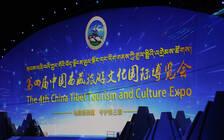"""第四届藏博会2018年中国""""地球第三极""""旅游文化高峰论坛举行"""