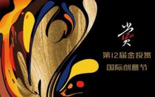 凤凰网旅游《大美雪线邮路》斩获亚洲顶级商业创意奖